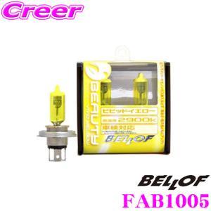 【在庫あり即納!!】正規販売店 BELLOF H11ハロゲンバルブ アイビューティー 2900K 55⇒120W相当 メーカー品番:FAB1005|creer-net