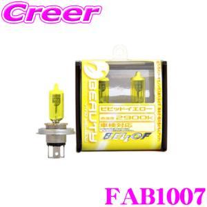 正規販売店 BELLOF ベロフ FAB1007 HB4ハロゲンバルブ アイビューティー ビビッドイエロー 2900K 50⇒120W相当|creer-net