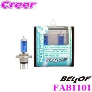 正規販売店 BELLOF H4ハロゲンバルブ アイビューティー 4300K 60/55⇒130/120W相当 メーカー品番:FAB1101|creer-net