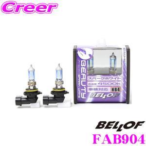 正規販売店 BELLOF H8ハロゲンバルブ アイビューティー 4500K 35⇒70W相当 メーカー品番:FAB904|creer-net