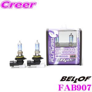 正規販売店 BELLOF HB4ハロゲンバルブ アイビューティー 4500K 51⇒120W相当 メーカー品番:FAB907|creer-net