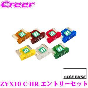 【在庫あり即納!!】ICE FUSE アイスフューズ 低背ヒューズ 車種別エントリーセット トヨタ ZYX10 C-HR(H28/12〜) ハイブリッド車用  25個セット|creer-net