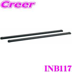 【在庫あり即納!!】カーメイト INNO IN-B117 ベーシックバーセット1170mm2本セット エンドキャップ4個付属|creer-net