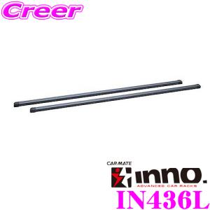 カーメイト INNO IN436L スライドキット用縦バー(2000mm)|クレールオンラインショップ