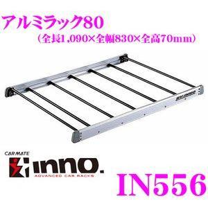 【在庫あり即納!!】カーメイト INNO IN556 アルミラック80