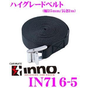 ・INNOのハイグレードベルト、IN716-5です。 ・強度が高く耐久性、耐摩擦性に優れたポリエステ...