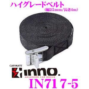 ・INNOのハイグレードベルト、IN717-5です。 ・強度が高く耐久性、耐摩擦性に優れたポリエステ...