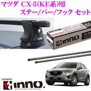 カーメイト INNO マツダ CX-5(KE##W系)用 ルーフキャリア取付3点セット|creer-net