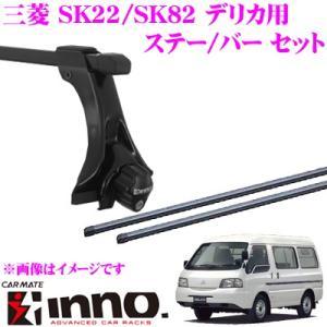 【ステーIN-SDK&バーIN-B137セット】 【ミツビシ SK22/SK82 デリカ】