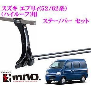 カーメイト INNO スズキ エブリィ(DA52/DA62/DB52系 ハイルーフ車)用ルーフキャリア取付2点セット creer-net