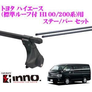 カーメイト INNO トヨタ ハイエース (標準ルーフ付 H100/200系)用 ルーフキャリア取付2点セット|creer-net
