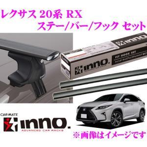 カーメイト INNO レクサス RX (GYL20系/AGL20系) エアロベースキャリア(スルータイプ)取付4点セット|creer-net