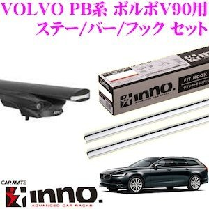 カーメイト INNO イノーVOLVO PB系 ボルボV90用 エアロベースキャリア取付4点セット シルバー XS450+TR167+XB123S+XB123S|creer-net