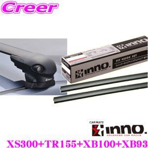 カーメイト INNO 日産 T32系 エクストレイル エアロベースキャリア(フラッシュタイプ)取付4点セット|creer-net