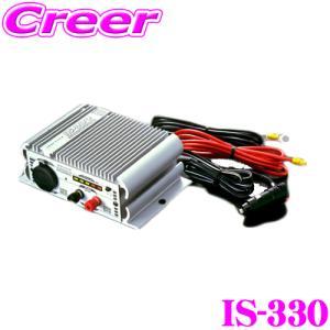 【在庫あり即納!!】セルスター 簡易アイソレーター IS-330サブバッテリー充電器/レジャーやイベントに大変便利|creer-net