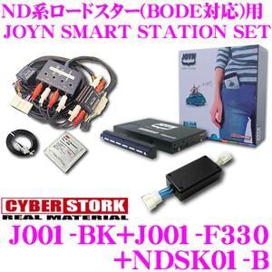・サイバーストークのJOYN SMART STATION J001-BK、NDロードスターBOSE対...