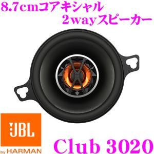 【在庫あり即納!!】JBL ジェイビーエル Club 3020 8.7cmコアキシャル2way車載用...