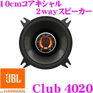 【在庫あり即納!!】JBL ジェイビーエル Club 4020 10cmコアキシャル2way車載用ス...