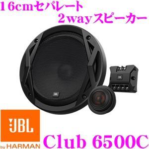 JBL ジェイビーエル Club 6500C 16cmセパレート2way車載用スピーカー GX600...