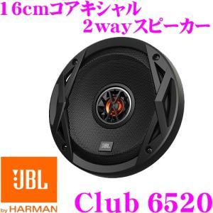 【在庫あり即納!!】JBL ジェイビーエル Club 6520 16cmコアキシャル2way車載用ス...