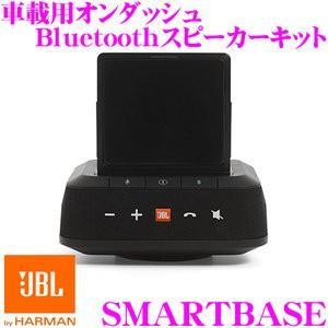 JBL ジェイビーエル SMARTBASE スマートベース オンダッシュBluetoothスピーカー...