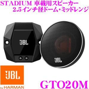 JBL ジェイビーエル 車載用スピーカー STADIUM GTO20M 6.3cm(2.5インチ)径...