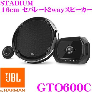 JBL ジェイビーエル STADIUM GTO600C 6インチ(16cm)径セパレート 2wayス...