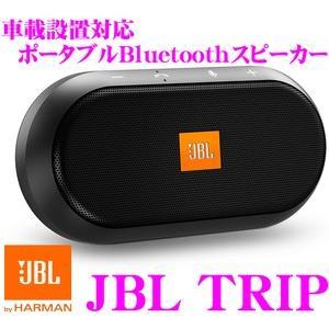 日本正規品 JBL TRIP ノイズキャンセレーション機能搭載 ポータブルBluetoothスピーカー|creer-net