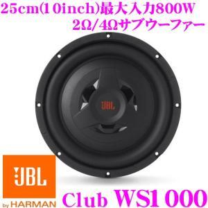 日本正規品 JBL CLUB WS1000 最大許容入力800W 2Ω/4ΩDVC 25cmサブウー...
