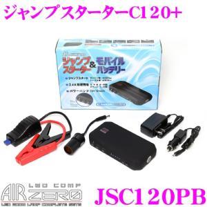AIRZERO JSC120PB ジャンプスターター 12000mAh大容量モバイル|creer-net