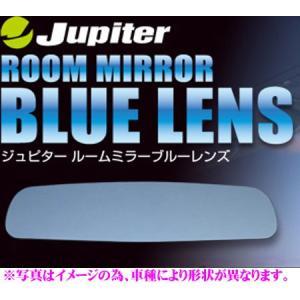 ビーナス Jupiter ジュピター RMB-008 ルームミラー ブルーレンズ 左右1セット スズキ HA36S アルト/アルトターボRS/アルトワークス等用 creer-net