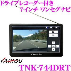 カイホウ TNK-744DRT ドライブレコーダー付き 7イ...