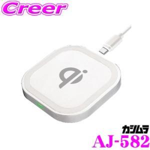 ・カシムラのワイヤレス充電器 ホワイト、AJ-582です。 ・ワイヤレス充電対応のiPhone/スマ...