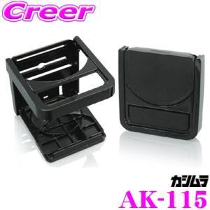 ・カシムラのフラット・ドリンク ブラック、AK-115です。 ・薄型&コンパクトに折りたたむことがで...