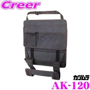 ・カシムラのミニトレイ付きリアポケット、AK-120です。 ・4通りの使い方ができる後部座席用のポケ...