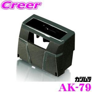 ・カシムラのコンパクトドリンク ブラック、AK-79です。 ・折り畳みができるスリムでコンパクトなド...