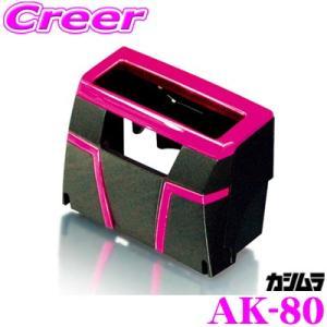 ・カシムラのコンパクトドリンク ピンク、AK-80です。 ・折り畳みができるスリムでコンパクトなドリ...
