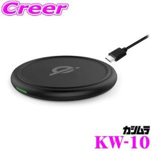 ・カシムラのワイヤレス充電器 15W ブラック、KW-10です。 ・ワイヤレス充電対応のiPhone...