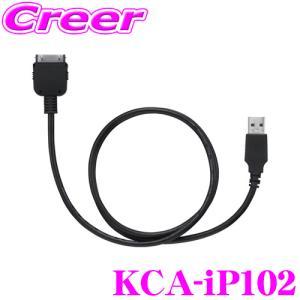 ケンウッド KCA-iP102 iPodインターフェースケーブル 【音楽再生用】|creer-net