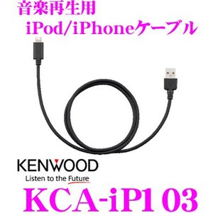 ケンウッド KCA-iP103 彩速ナビ/DDXシリーズ/Uシリーズ用Lightning-USBケーブル 【iPhone6s / iPhone6Plus / iPhone5s 等対応】