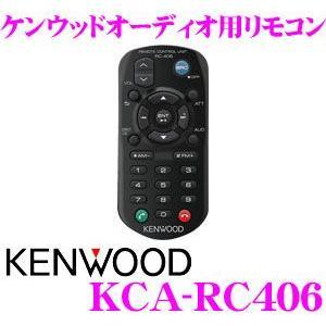 ケンウッド KCA-RC406 ケンウッドオーディオ用リモコン