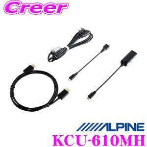 ・アルパインのVIE-EX009V/EX008V/X008V/007WVシリーズ専用MHL接続ケーブ...