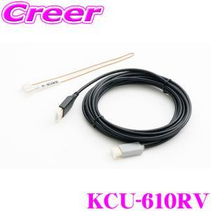 アルパイン KCU-610RV リアビジョン リンクケーブル|creer-net