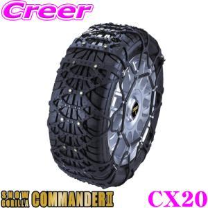 京華産業 スノーゴリラコマンダーII CX20 簡単取付非金属ウレタンネット型タイヤチェーン|creer-net