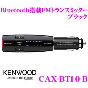 ケンウッド CAX-BT10-B Bluetooth搭載FMトランスミッター ブラック スマホ/タブレットの音楽が楽しめる!|creer-net
