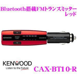 ケンウッド CAX-BT10-R Bluetooth搭載FMトランスミッター レッド スマホ/タブレ...
