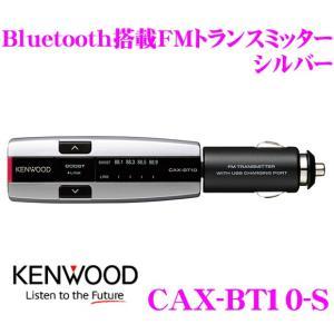 ケンウッド CAX-BT10-S Bluetooth搭載FMトランスミッター シルバー スマホ/タブレットの音楽が楽しめる!|creer-net