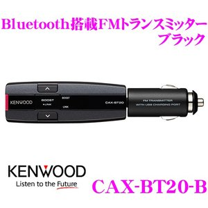 ケンウッド CAX-BT20-B Bluetooth搭載FMトランスミッター ブラック スマホ/タブレットの音楽が楽しめる!|creer-net