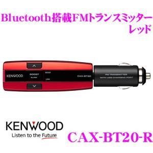 ケンウッド CAX-BT20-R Bluetooth搭載FMトランスミッター レッド スマホ/タブレットの音楽が楽しめる!|creer-net