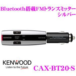 ケンウッド CAX-BT20-S Bluetooth搭載FMトランスミッター シルバー スマホ/タブレットの音楽が楽しめる!|creer-net